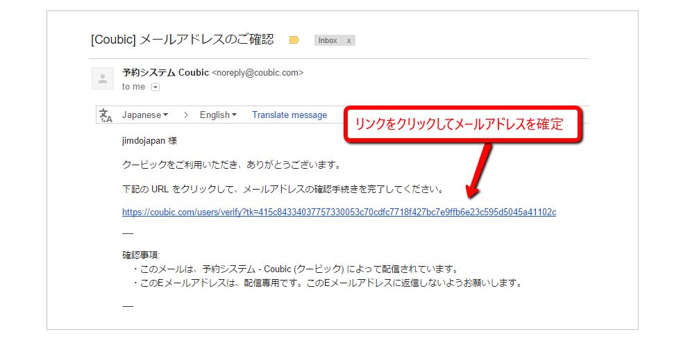 3. Coubicより届いたメール内にあるリンクをクリックしてメールアドレスを確定