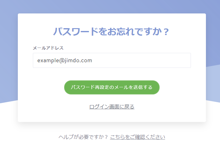 パスワード再設定画面で、アカウントのメールアドレスを入力し、メール送信ボタンをクリック