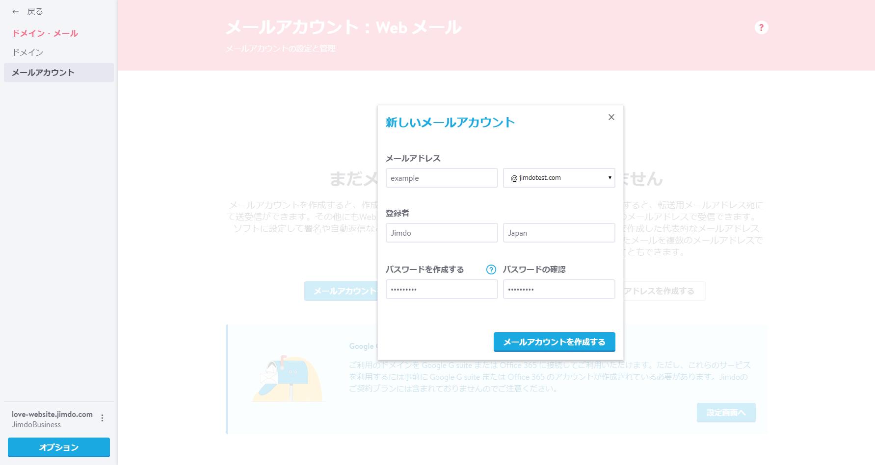 3.メールアカウント名と姓名、パスワードを決定して「メールアカウントを作成する」をクリック