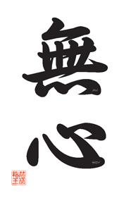 """Calligraphie """" Mushin """""""