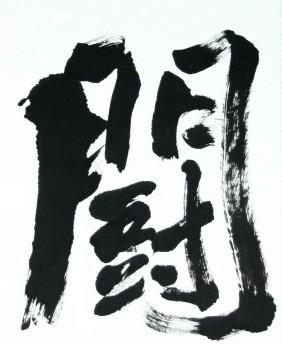 Tatakau, tou = combattre, se battre contre, lutter contre