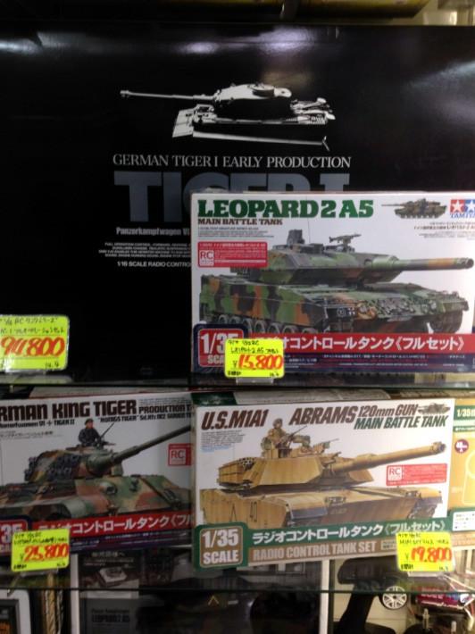 ブックマーケット笠岡店 戦車 ラジコン 買取
