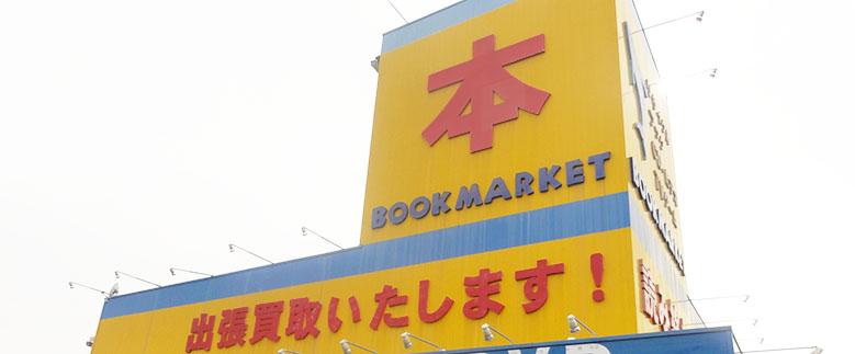 リサイクルショップ ブックマーケット笠岡店