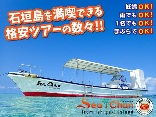 Sea Chan 石垣島