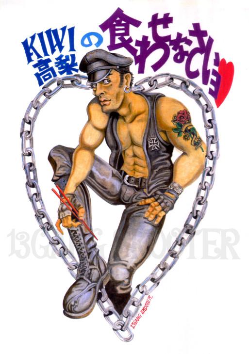 VIBES MAGAZINE キウイ高梨の食わせなさいよ2011.1 Vol.207~2012.4 Vol.222