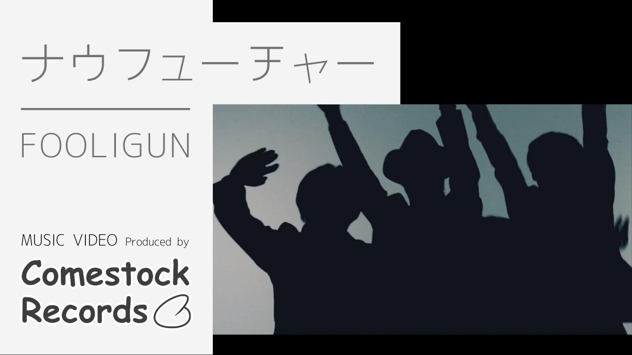 ナウフューチャー / FOOLIGUN