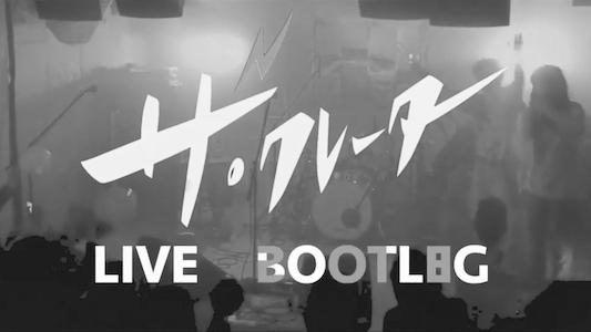 LIVE BOOTLEG 2018