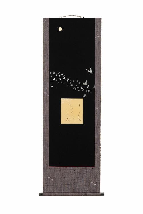 高木厚人先生 しばらくは花の上なる月夜哉 芭蕉 装:福多瑞祥堂