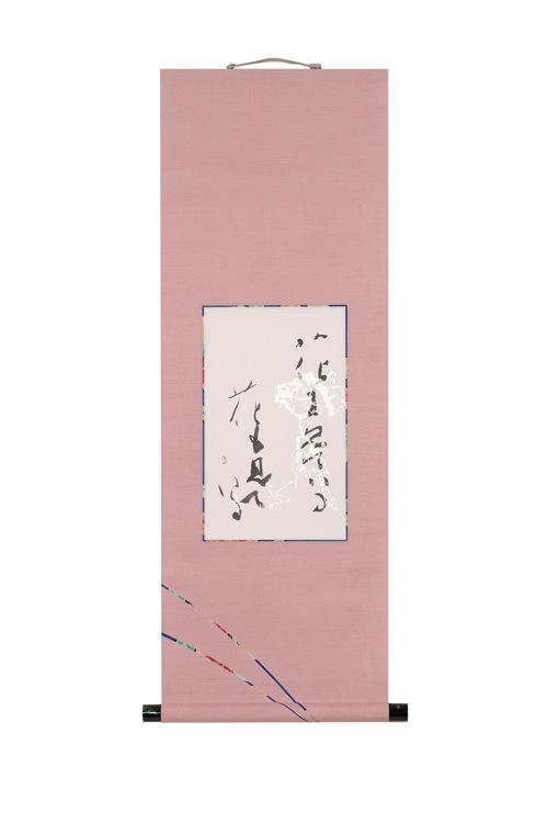 遠藤雨山先生 花をみている、花もみている 装:今泉呉泉堂