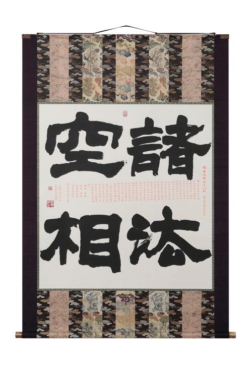 曽慶紅先生 諸法空相 装:今泉呉泉堂