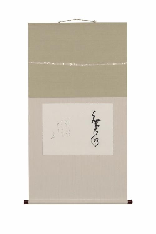 加藤豊仭先生 鳥道  装:小林般若堂
