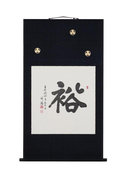 佐久間斗嶽先生 書  裕 装:今泉呉泉堂