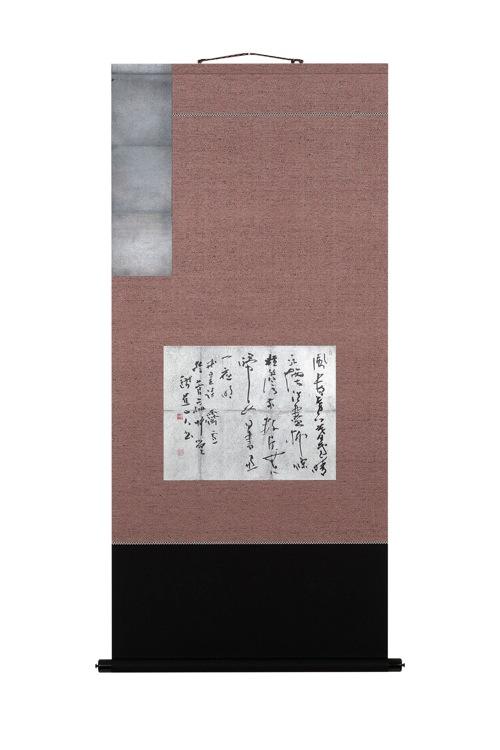 阿部鉄蕉先生 書 装:加藤聴松堂