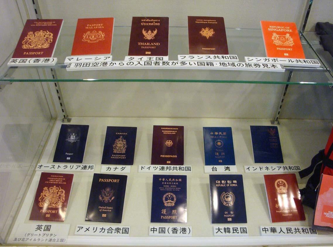 パスポートの展示もあって、すごく勉強になっちゃった