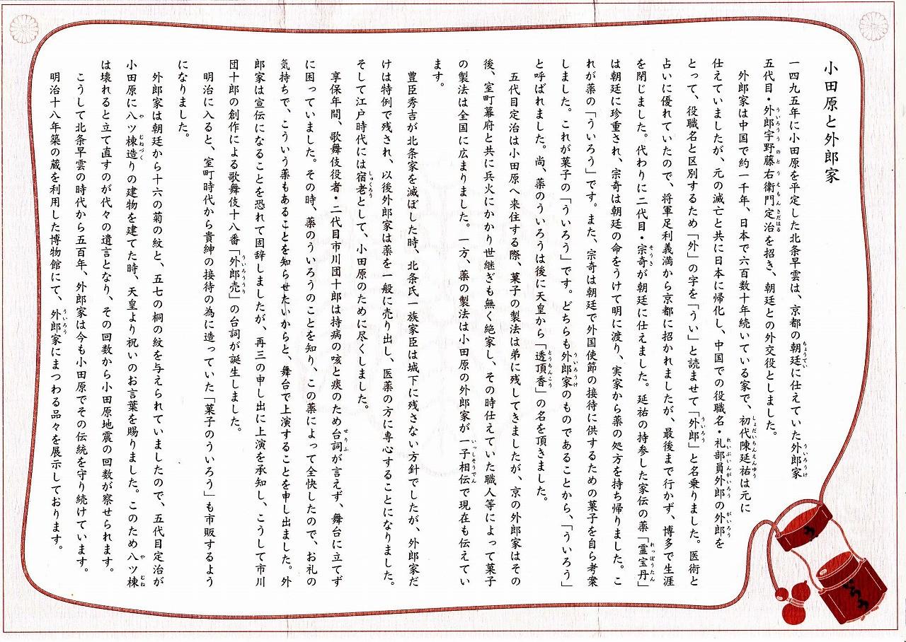 小田原の外郎(ういろう)家の歴史が書かれているよ