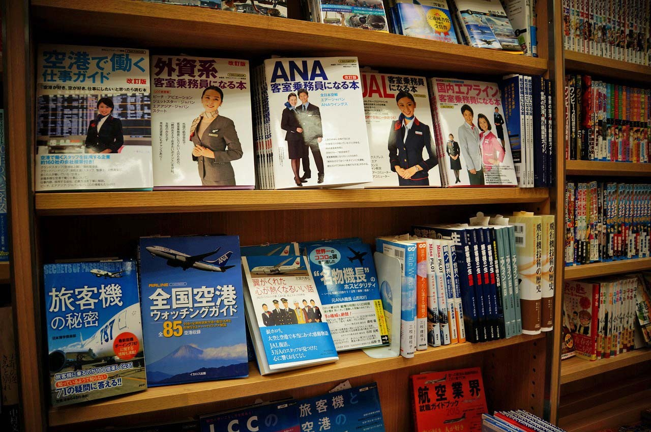 ね、空港の本屋さんらしいでしょう