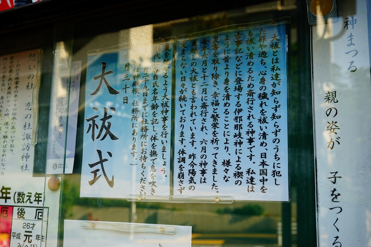 大祓式の解説だよ。日本国中を祓い清めるんだよ