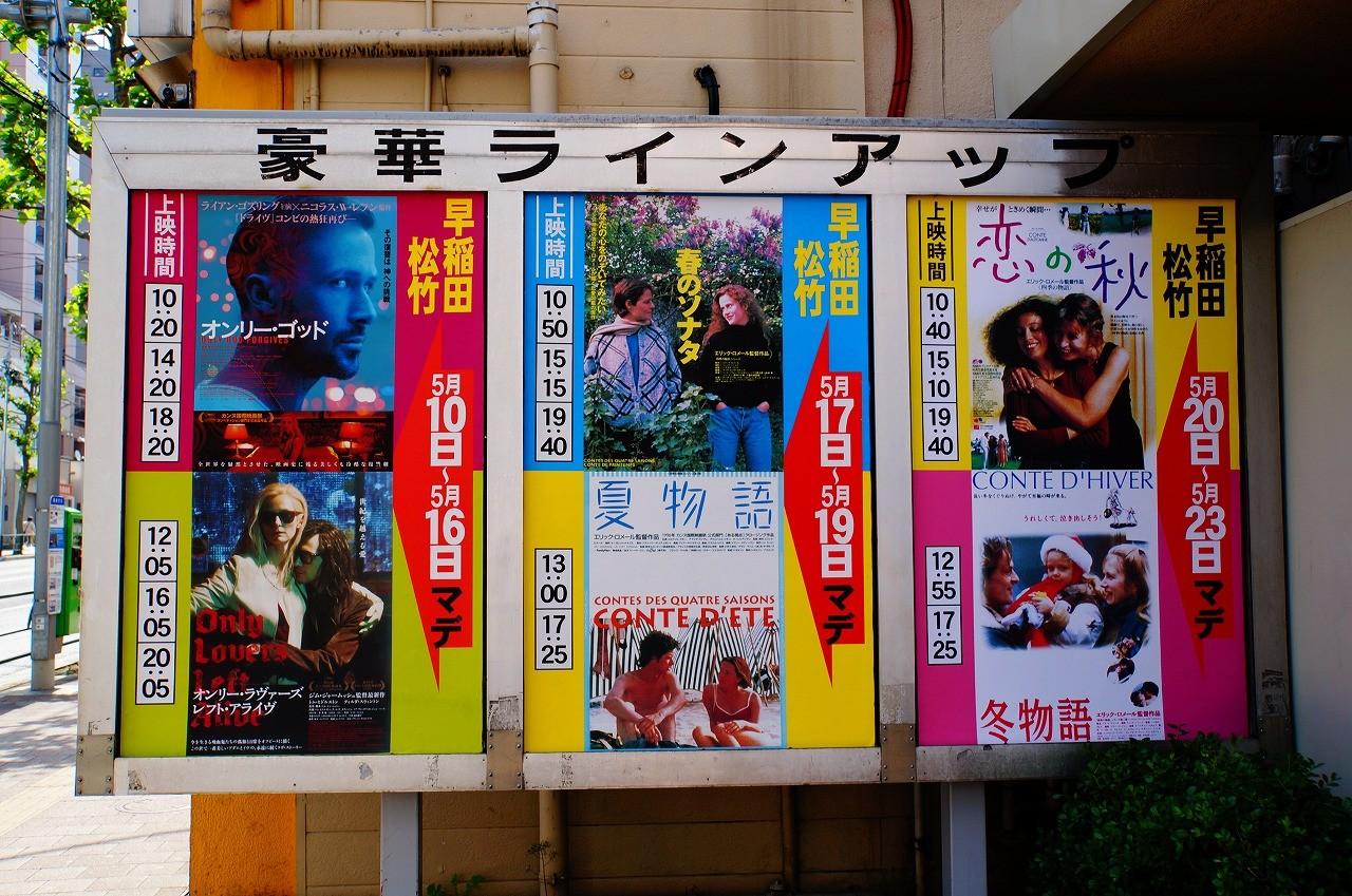 早稲田松竹でも「春夏」を上映中だよ(来週から「秋冬」ね(^_-)