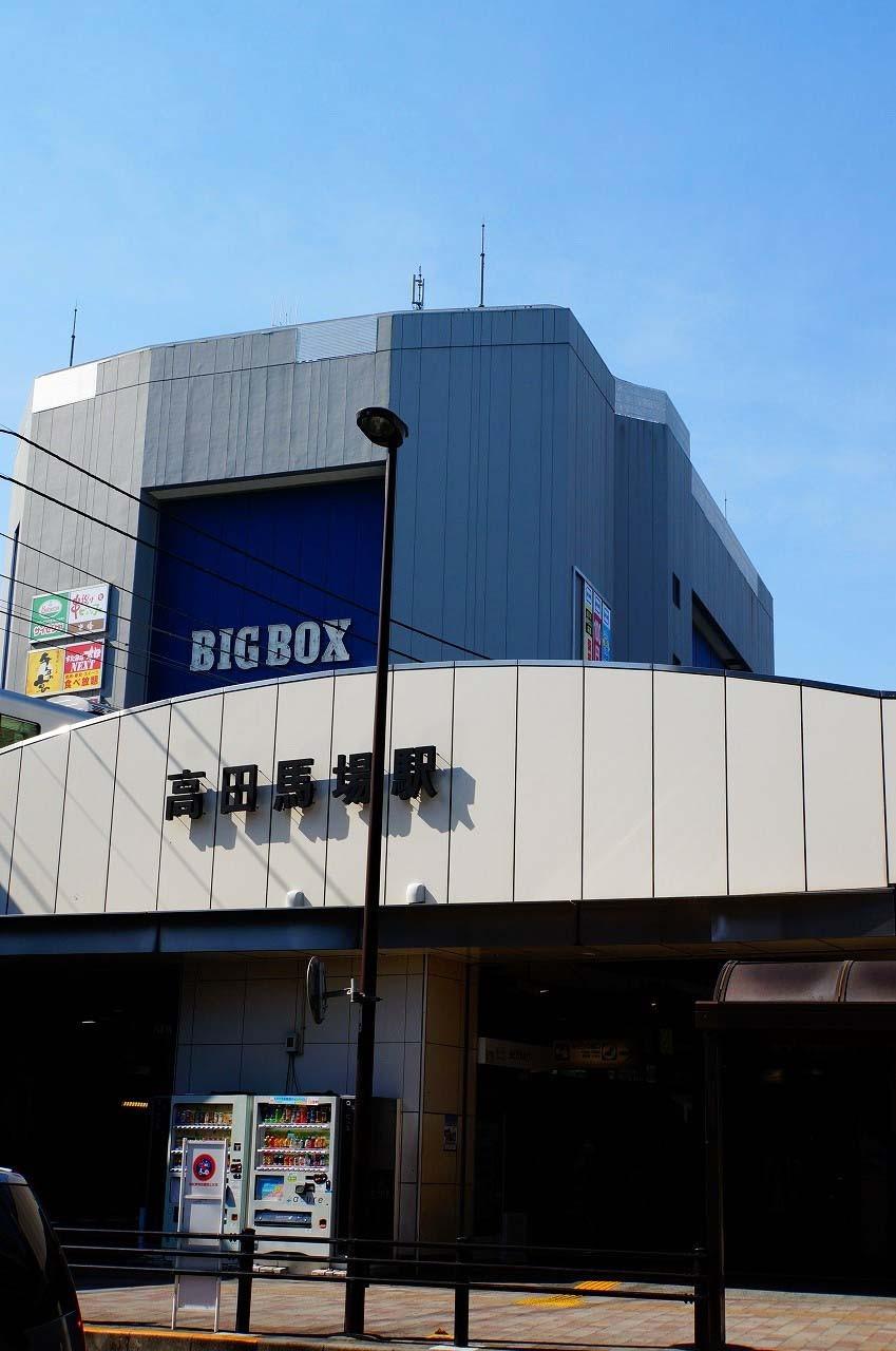 高田馬場駅に戻って…