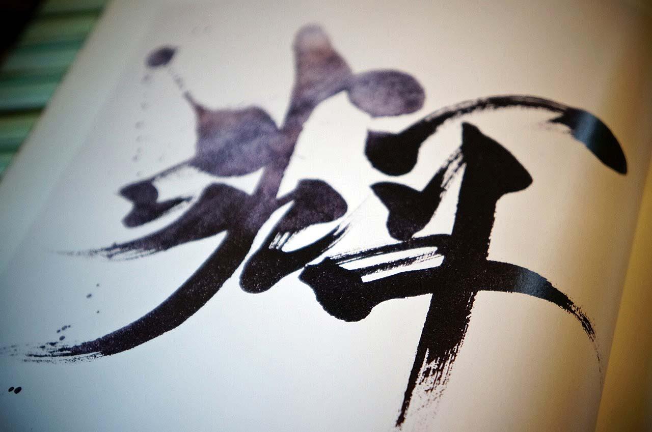 これが私の漢字。エエ感じでしょう