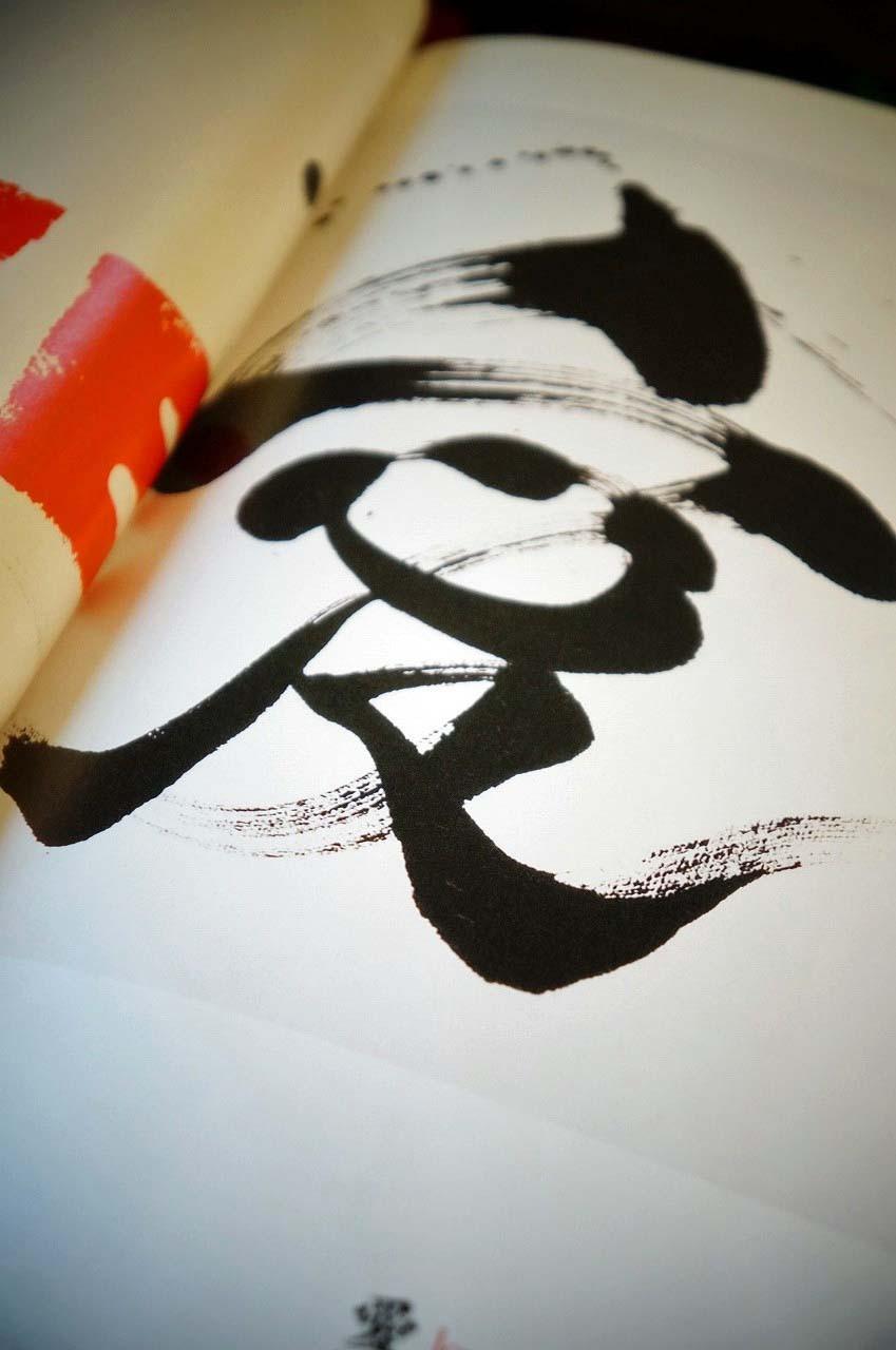 これが恵理さんの漢字。エエ感じでしょう