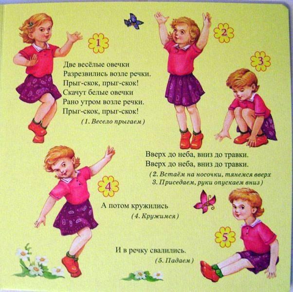 Игровые стихи для детей