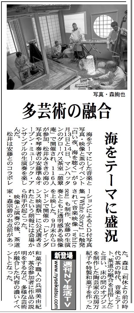 20141011_NYseikatsu