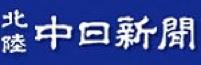 20121203ChunishiShimbun