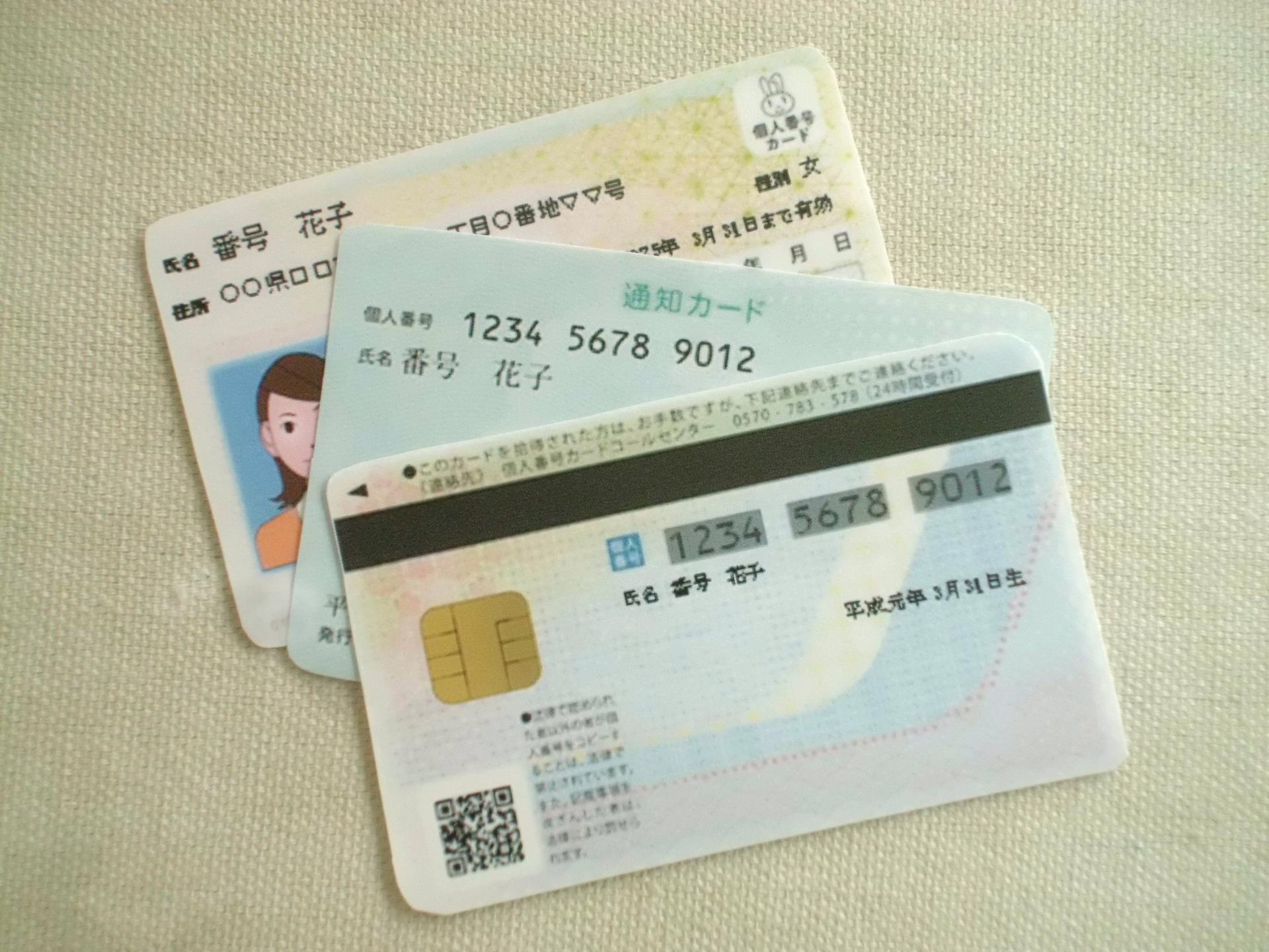 住宅購入は【マイナンバーカード】があると便利ですよ