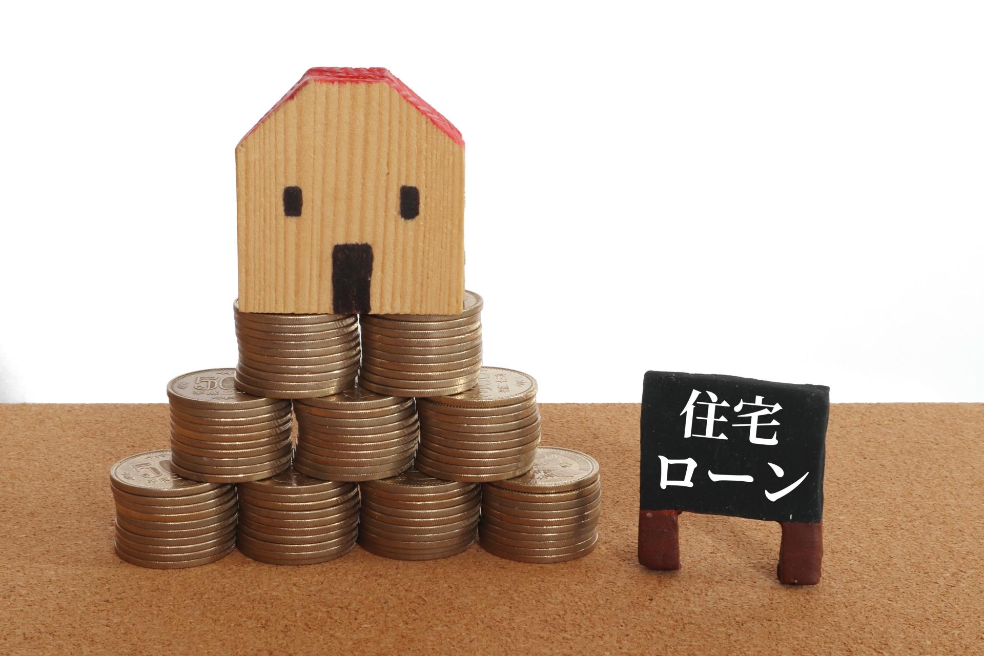 《2021年》借金を住宅ローンでおまとめとは