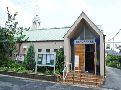 田隈バプテスト教会