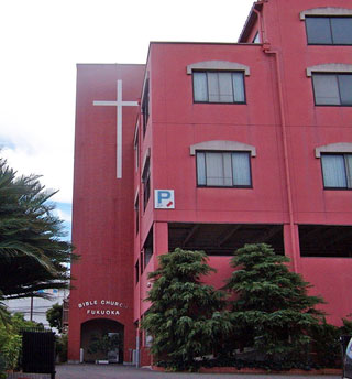 バイブルチャーチ福岡聖書キリスト教会