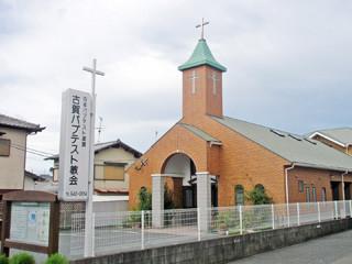 古賀バプテスト教会