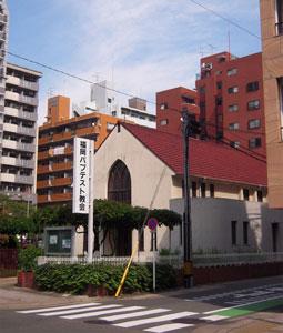 福岡基督教会