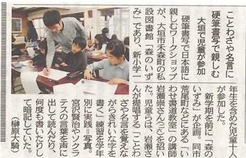 中日新聞(西濃版/2014/4/13)