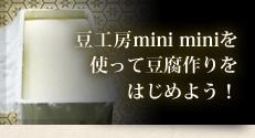 豆工房mini miniを使って豆腐作りをはじめよう!