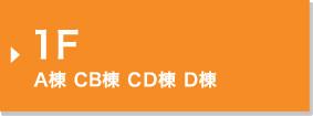1F A棟・CB棟・CD棟・D棟