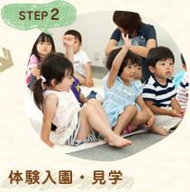 STEP2 体験入園・見学