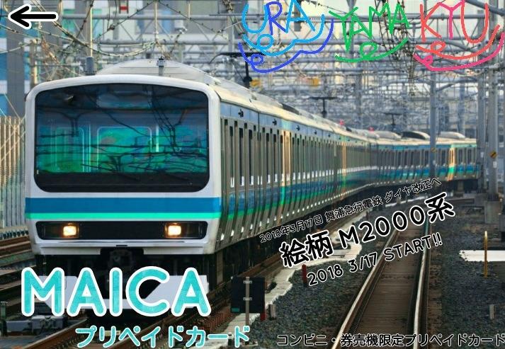 MAICA プリペイドカード 第1弾 東京都心急行線と相互直通運転!編