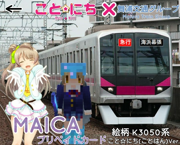 MAICA プリペイドカード第3弾 こと☆にち(ことはんの日常)編