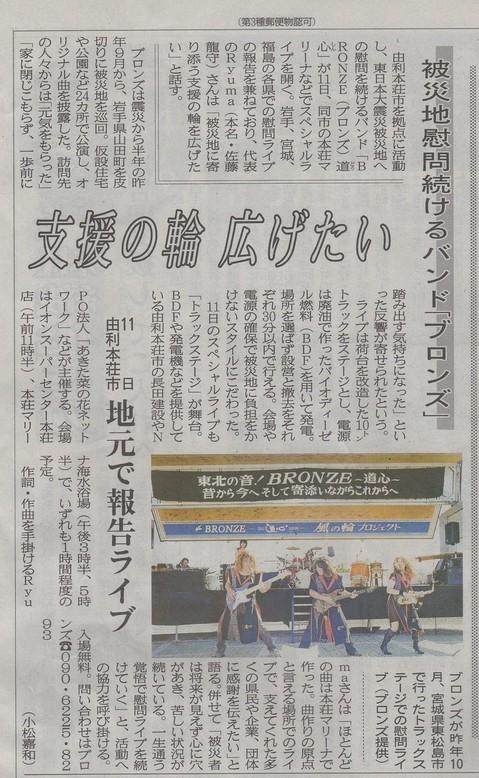 2012.8.8 秋田さきがけ