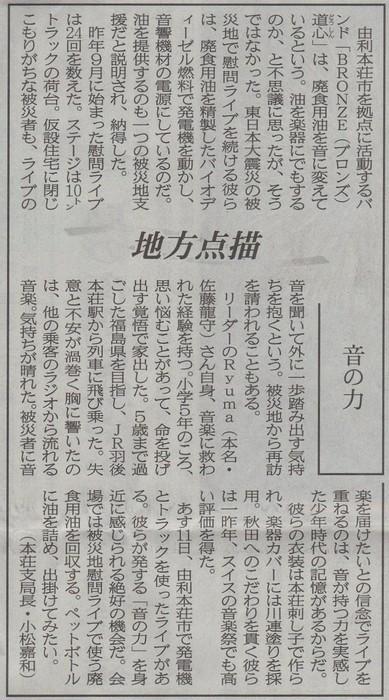 2012.8.10 秋田さきがけ