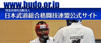 特定非営利活動法人  日本武道総合格闘技連盟