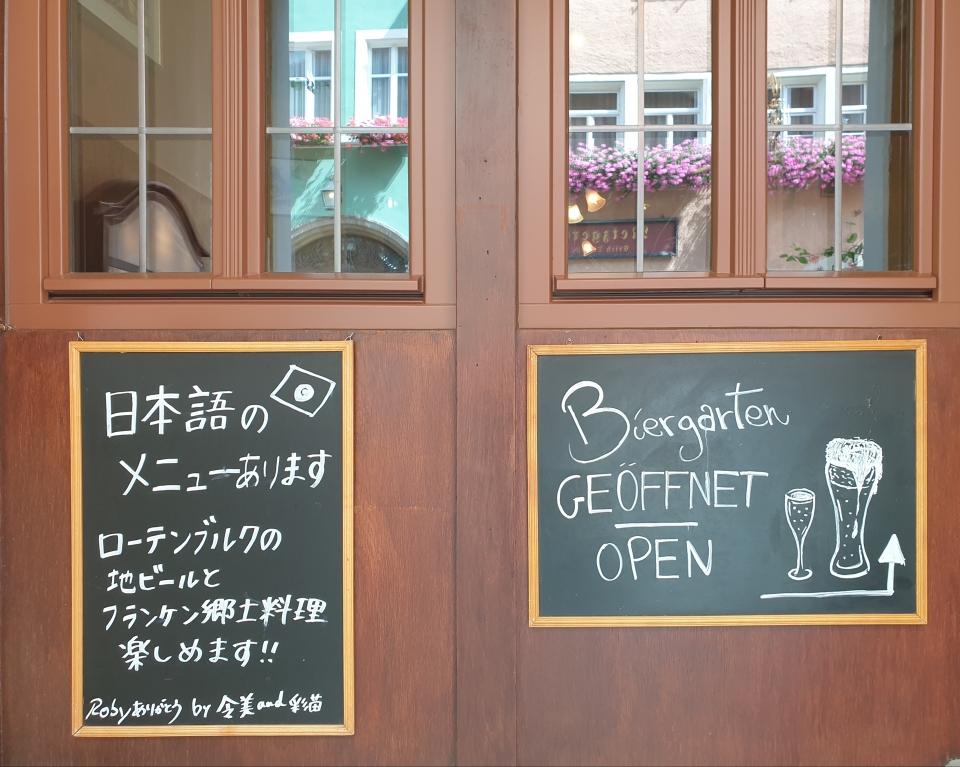 Bier auf japanisch
