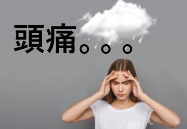 低気圧+マスク→頭痛