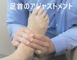 足首のアジャストメント