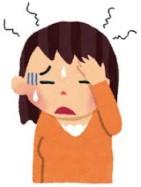 身体の不調や不満は様々