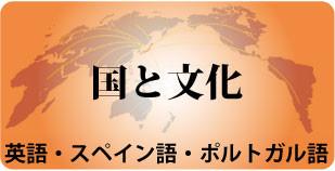 国・言葉・文化・習慣・会話教室・外国に興味がある方