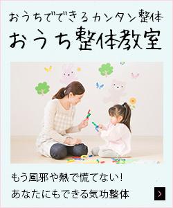 松井式おうち整体教室(東京本部)の詳細