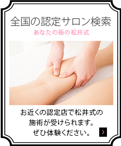 松井式気功美容整体施術が受けられるサロン一覧